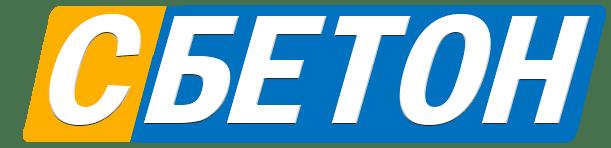 Компания S - beton ー надежный поставщик бетона и ЖБИ