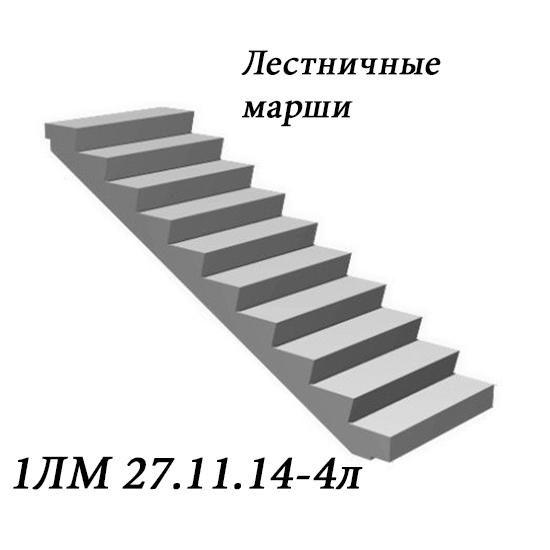 ЛЕСТНИЧНЫЙ МАРШ 1ЛМ 27.11.14-4Л