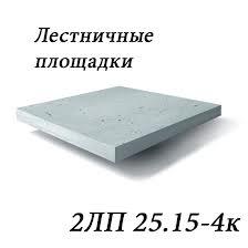 ЛЕСТНИЧНАЯ ПЛОЩАДКА 2ЛП 25.15-4К
