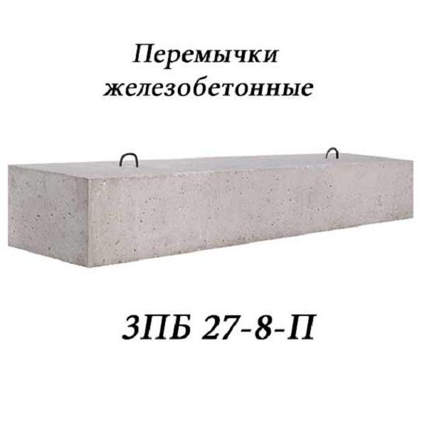 ПЕРЕМЫЧКА 3 ПБ 27-8-П