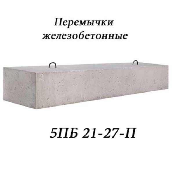 ПЕРЕМЫЧКА 5 ПБ 21-27-П