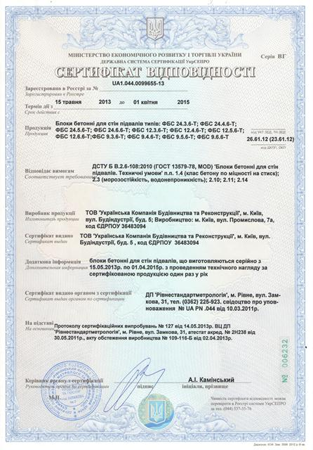 Сертификат ФБС