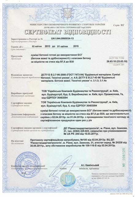 Сертификат Бетон