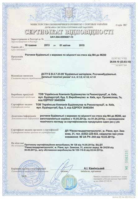 Сертификат растворы